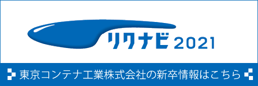 東京コンテナ工業新卒情報2021年