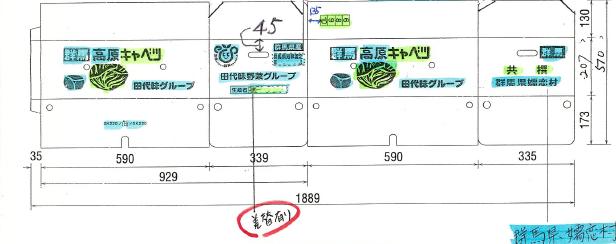 2004年当時の製作伝票